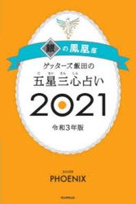 ゲッタ-ズ飯田の五星三心占い 2021銀の鳳凰座