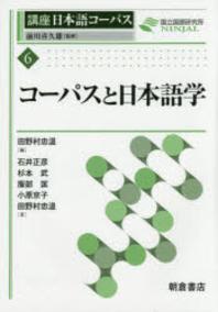 講座日本語コ-パス 6