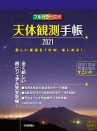 天體觀測手帳