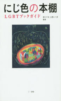 にじ色の本棚 LGBTブックガイド