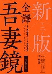 全譯吾妻鏡 第2卷
