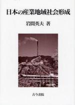 日本の産業地域社會形成