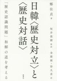 日韓(歷史對立)と(歷史對話) 「歷史認識問題」和解の道を考える