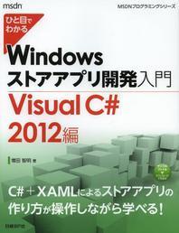 ひと目でわかるWINDOWSストアアプリ開發入門 VISUAL C# 2012編