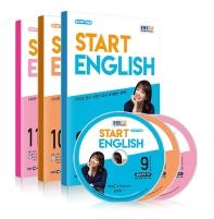 스타트 잉글리시(Start English)(EBS FM Radio)(2020년 9-11월호)