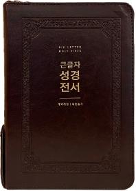 큰글자 성경전서(초코브라운/개역개정/새찬송가/NKR72WBU/중/합본/색인)