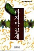 마지막 잎새(외)(범우사루비아문고 106)