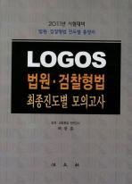 LOGOS 법원 검찰형법 최종진도별 모의고사(2011)