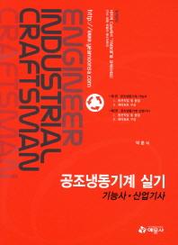 공조냉동기계 실기(기능사 산업기사)(2012)