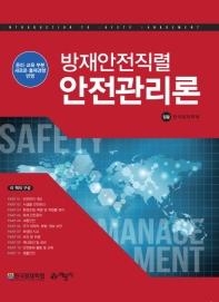 방재안전직렬 안전관리론