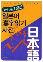일본어 한자읽기사전(찾기쉬운 김영진)