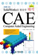 CAE(3차원 CAD SOLID WORKS를 활용한 해석)