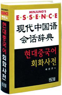현대 중국어 회화사전