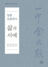 일중 김충현의 삶과 서예
