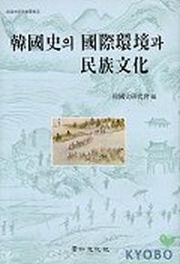 한국사의 국제환경과 민족문화