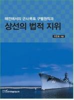 해전에서의 군사목표 구별원칙과 상선의 법적 지위
