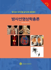 방사선영상학총론