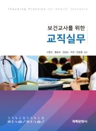 보건교사를 위한 교직실무