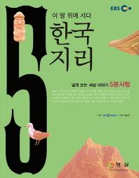 EBS 5분사탐: 한국지리