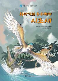 쥐라기의 수수께끼 시조새