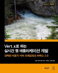 Vert.x로 하는 실시간 웹 애플리케이션 개발