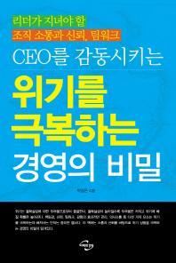 CEO를 감동시키는 위기를 극복하는 경영의 비밀