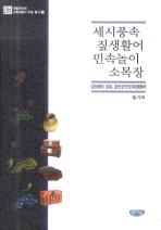 세시풍속 짚생활어 민속놀이 소목장: 경상북도 성주 경산군의 민족생활어