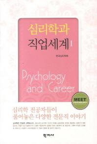 심리학과 직업세계