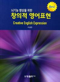 뇌기능 향상을 위한 창의적 영어표현