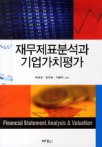 재무제표분석과 기업가치평가