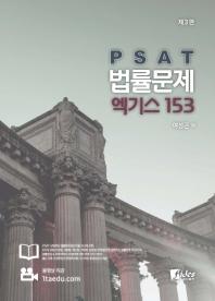 PSAT 법률문제 엑기스 153