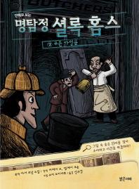 만화로 보는 명탐정 셜록 홈스. 2: 푸른 카벙클