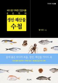생선 해산물 수첩