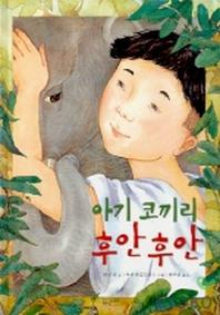 아기 코끼리 후안후안