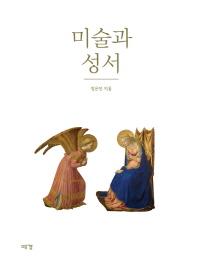 미술과 성서