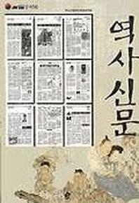 역사신문 4:조선후기