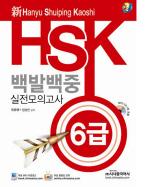 신 HSK 백발백중 실전모의고사 6급