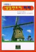네덜란드어 회화(여행필수)