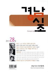 경남시조(2011 28호)