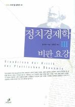 정치경제학 비판요강. 3