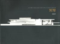 건축공간 박물관