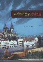 러시아어문장 번역연습