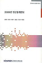 2009년 빈곤통계연보