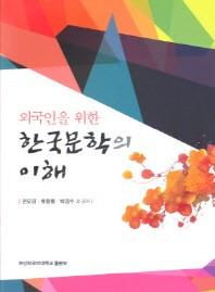 외국인을 위한 한국문학의 이해