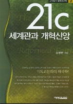 21C 세계관과 개혁신학