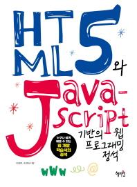 HTML5와 Java Script 기반의 웹 프로그래밍 정석