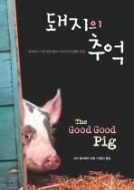 돼지의 추억