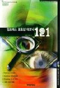 임프레스 포토샵 테크닉 121