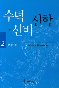 수덕 신비 신학. 2: 완덕의 삶