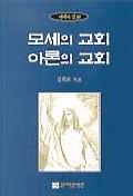 모세의 교회 아론의 교회(예배와설교)